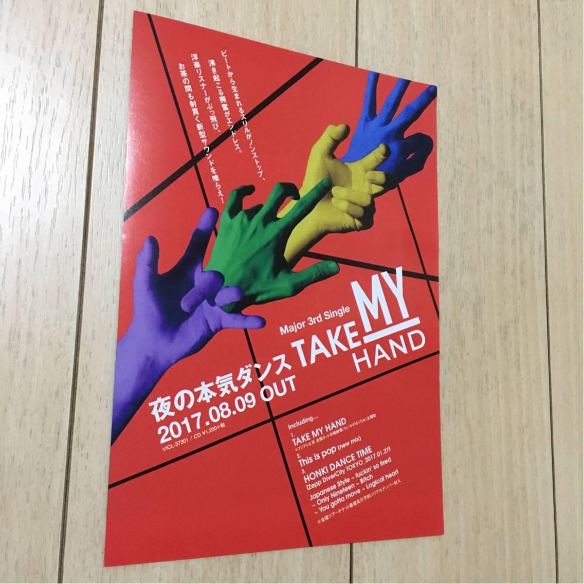 夜の本気ダンス take my hand 2017 発売 告知 チラシ メジャー シングル 3rd cd