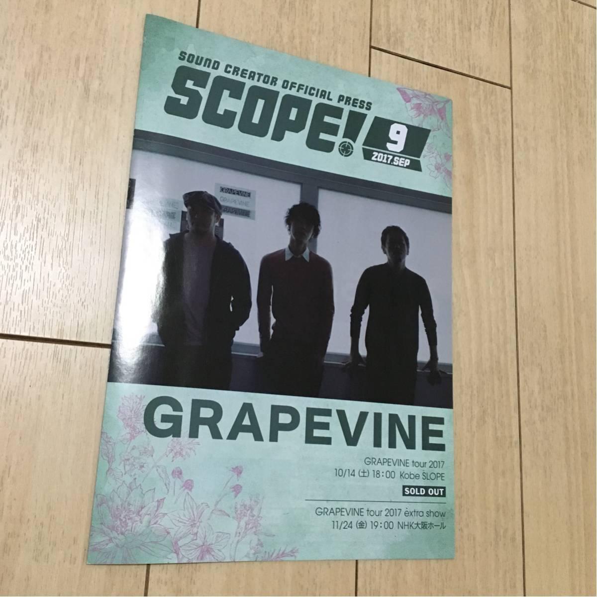 サウンド・クリエイター チラシ scope! 2017 表紙 グレープバイン grapevine 関西