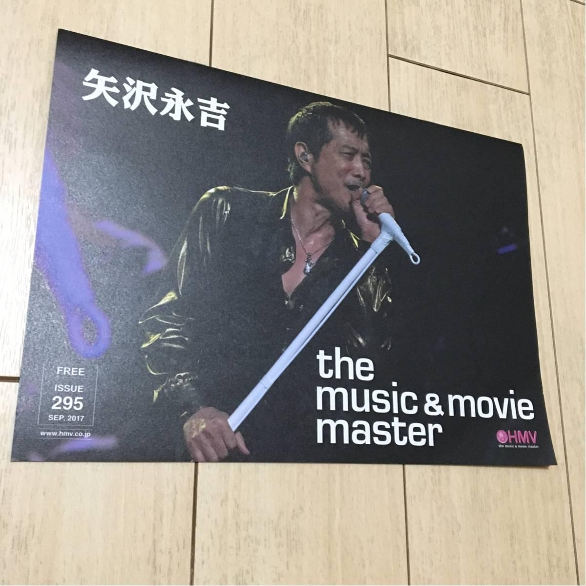 hmv フリーペーパー 表紙 矢沢永吉 fifth harmony 2017 チラシ マンスリー