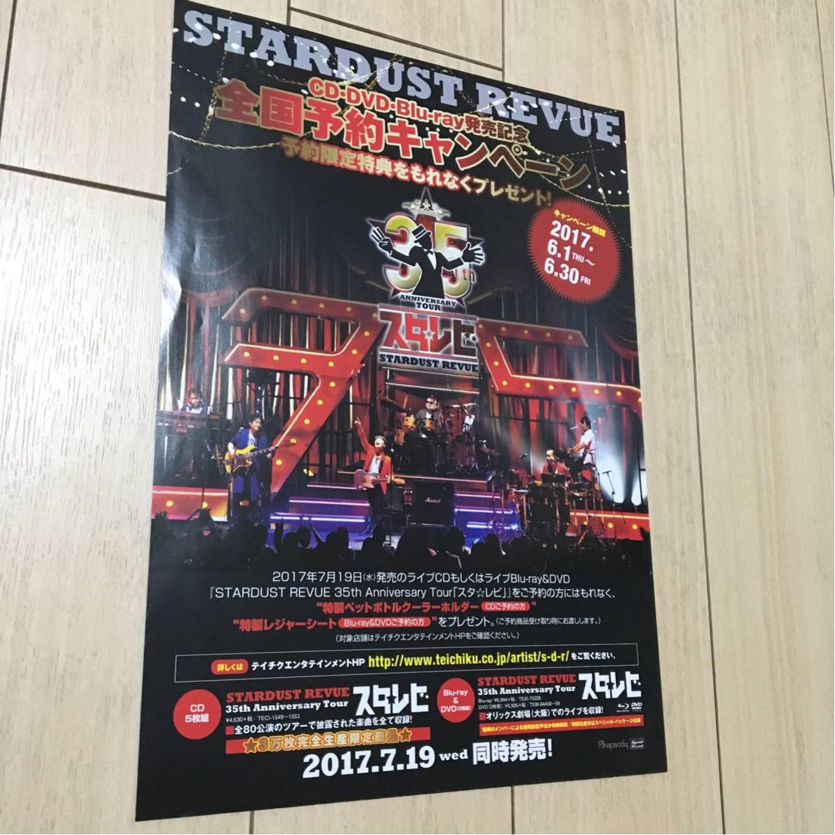 スターダスト・レビュー stardust revue 告知 チラシ 2017 cd dvd blu-ray 発売記念 全国予約 キャンペーン