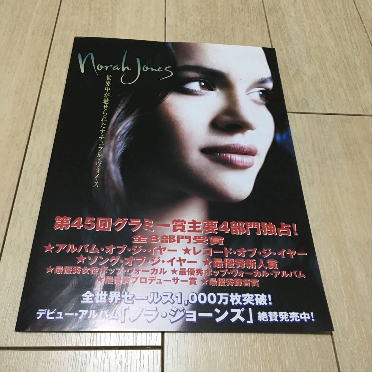 ノラ・ジョーンズ norah jones cd 発売 告知 チラシ グラミー賞 4部門 独占 デビュー アルバム 2003 ブルーノート