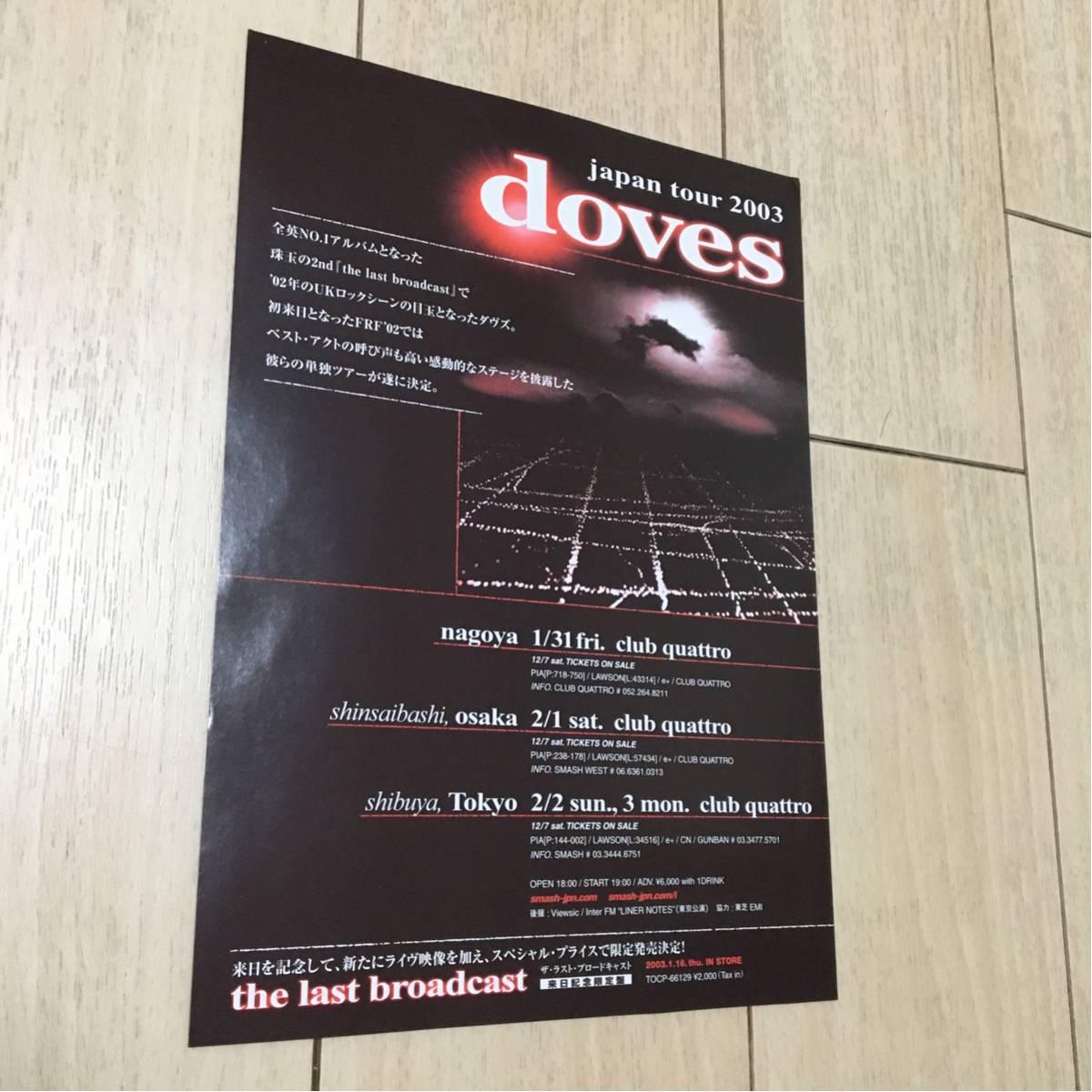 doves ダヴズ 来日 告知 チラシ ライブ japan tour 2003 uk ロック マンチェスター フジ ロック フェスティバル