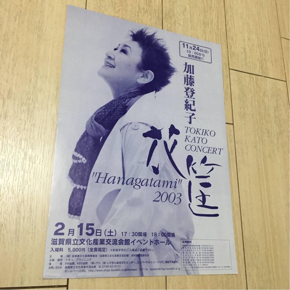 加藤登紀子 コンサート 告知 チラシ hanagatami 2003 滋賀県 県立文化産業交流会館 イベントホール