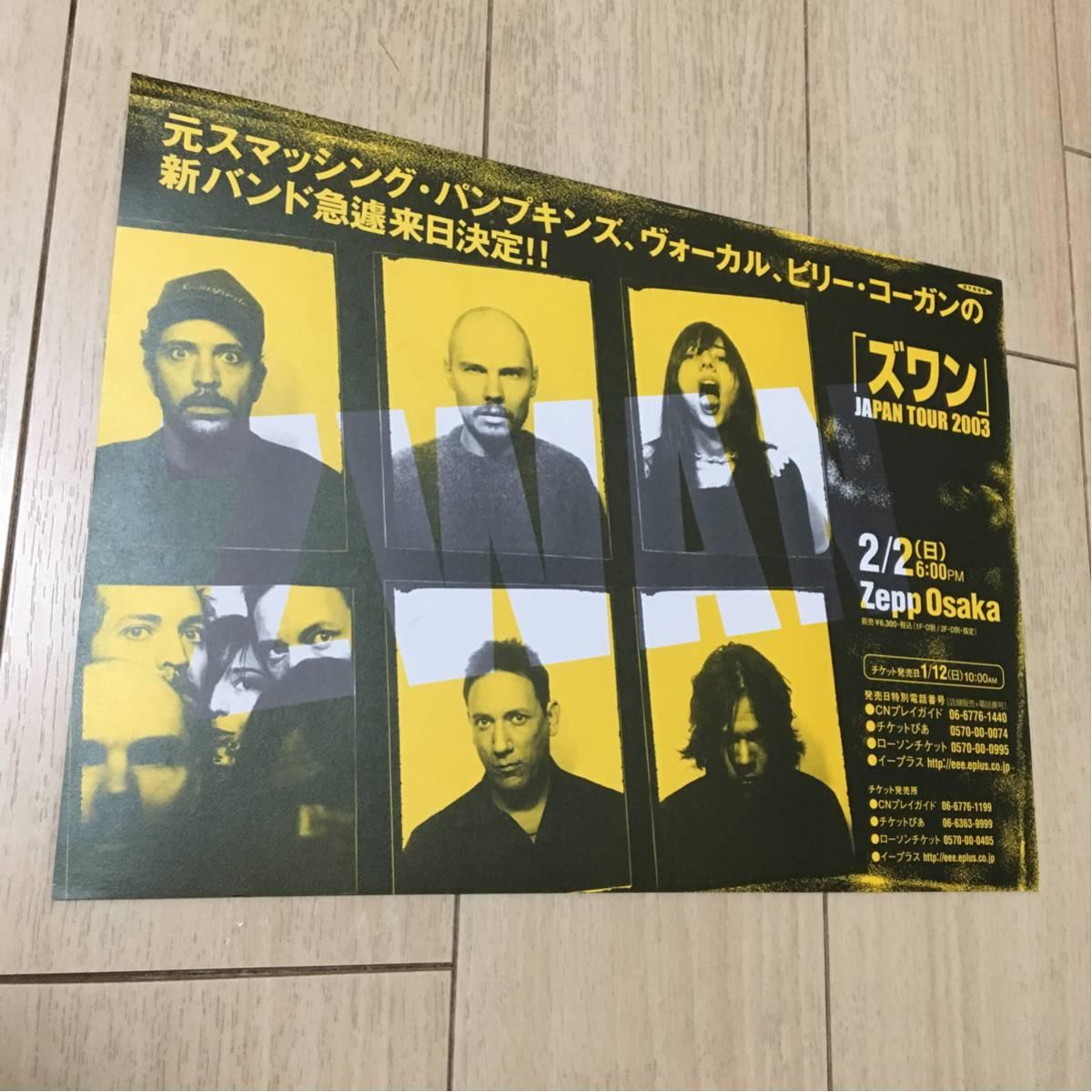 スマッシング・パンプキンズ smashing pumpkins zwan ズワン 来日 告知 チラシ 2003 japan tour ビリー・ゴーガン zepp osaka ライブ