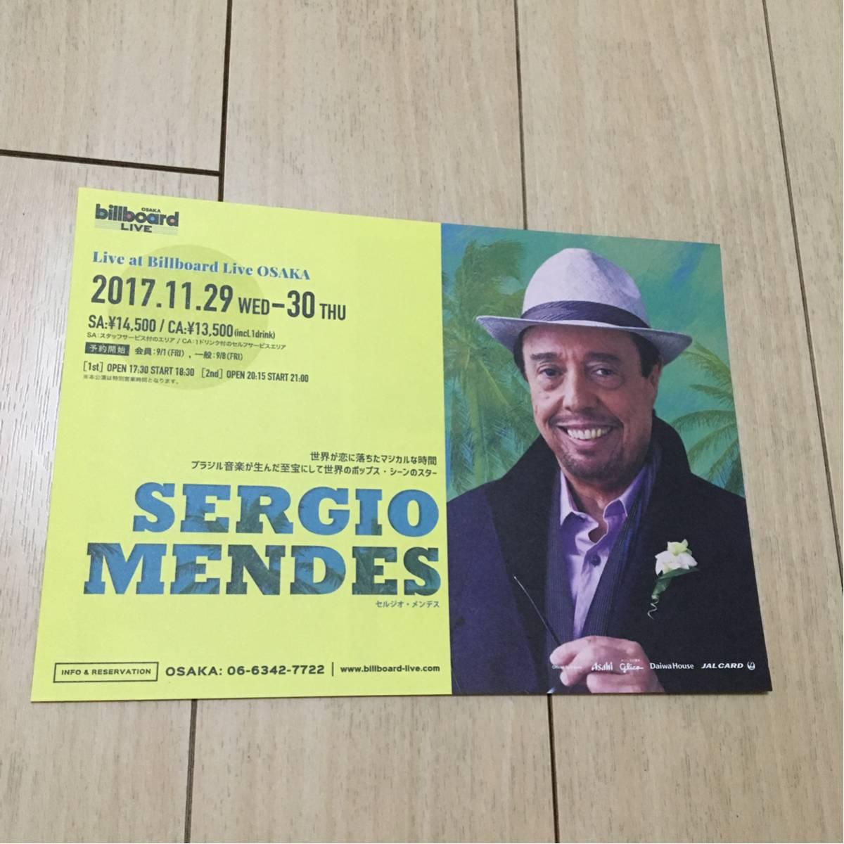 セルジオ・メンデス sergio mendes ライブ 告知 チラシ billboard live osaka ビルボード 大阪 ブラジル