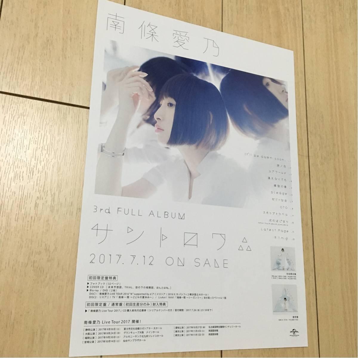 南條愛乃 3rd full album 発売 告知 チラシ 2017 サントロワ フル アルバム live tour