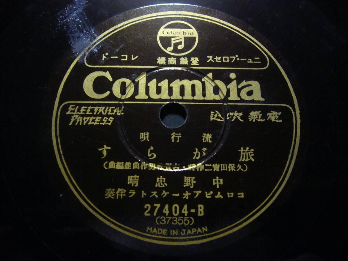 ■SP盤レコード■ヘ33(A) 中野忠晴 旅がらす 小梅 ほんとにそうなら 歌詞カード付_画像1