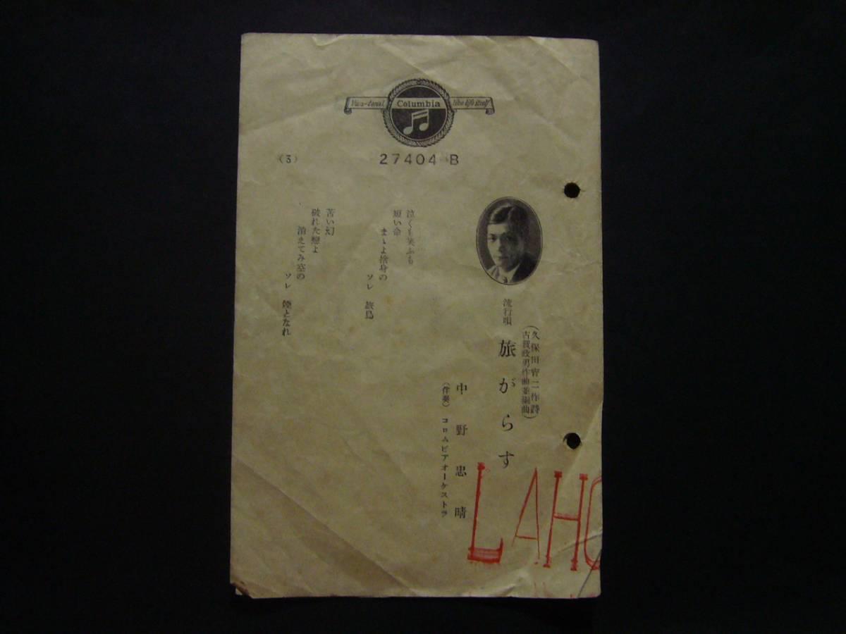 ■SP盤レコード■ヘ33(A) 中野忠晴 旅がらす 小梅 ほんとにそうなら 歌詞カード付_画像3
