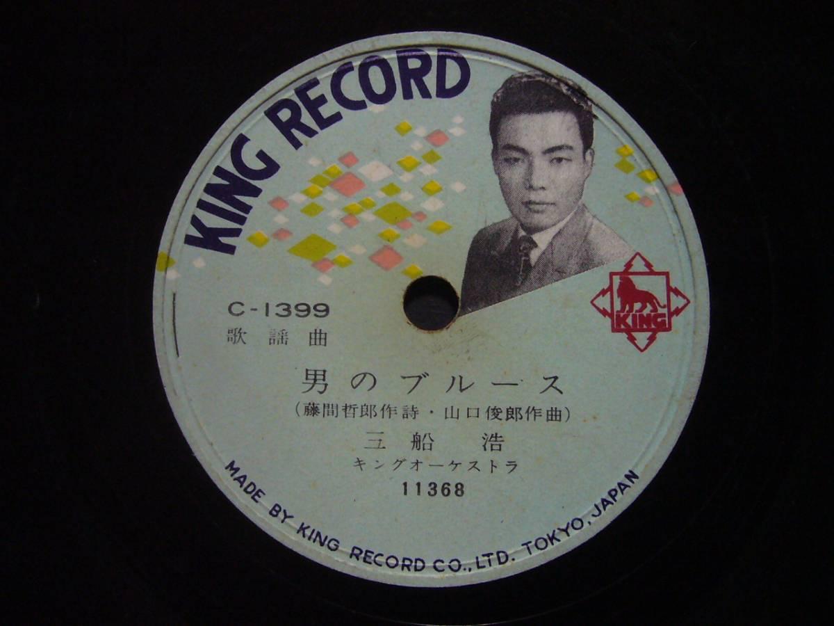 ■SP盤レコード■ヘ63(A) 三船浩 男のブルース 大津美子 流れのジプシー娘_画像1