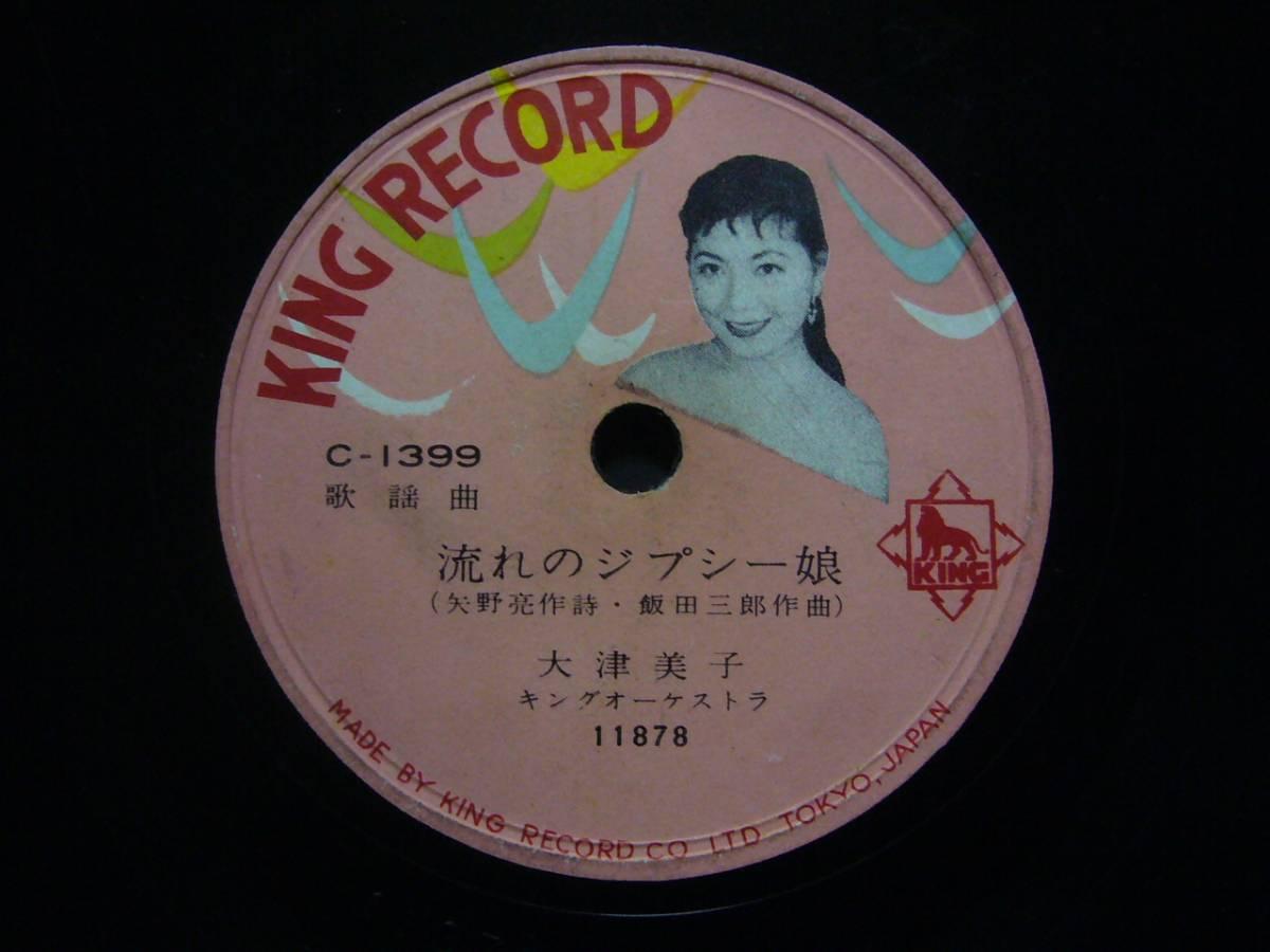 ■SP盤レコード■ヘ63(A) 三船浩 男のブルース 大津美子 流れのジプシー娘_画像2