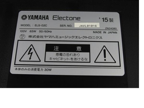 中古 直引き限定 YAMAHA ヤマハ STAGEA ELS-02C エレクトーン カスタムモデル 2015年製 直 N2648103_画像7