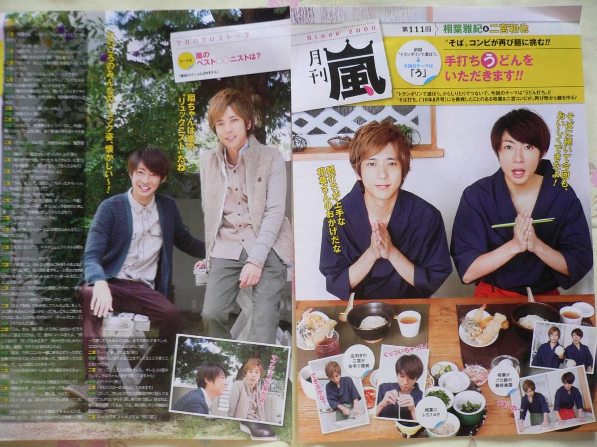 嵐  相葉雅紀 二宮和也☆月刊「嵐」 No.111 手打つうどんをいただきます!! 4P