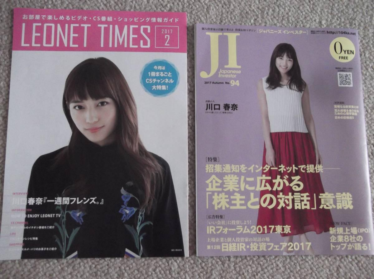 川口春奈 JTジャパニーズインベスター2017AUTUMN & LEONET TIMES 2017.2