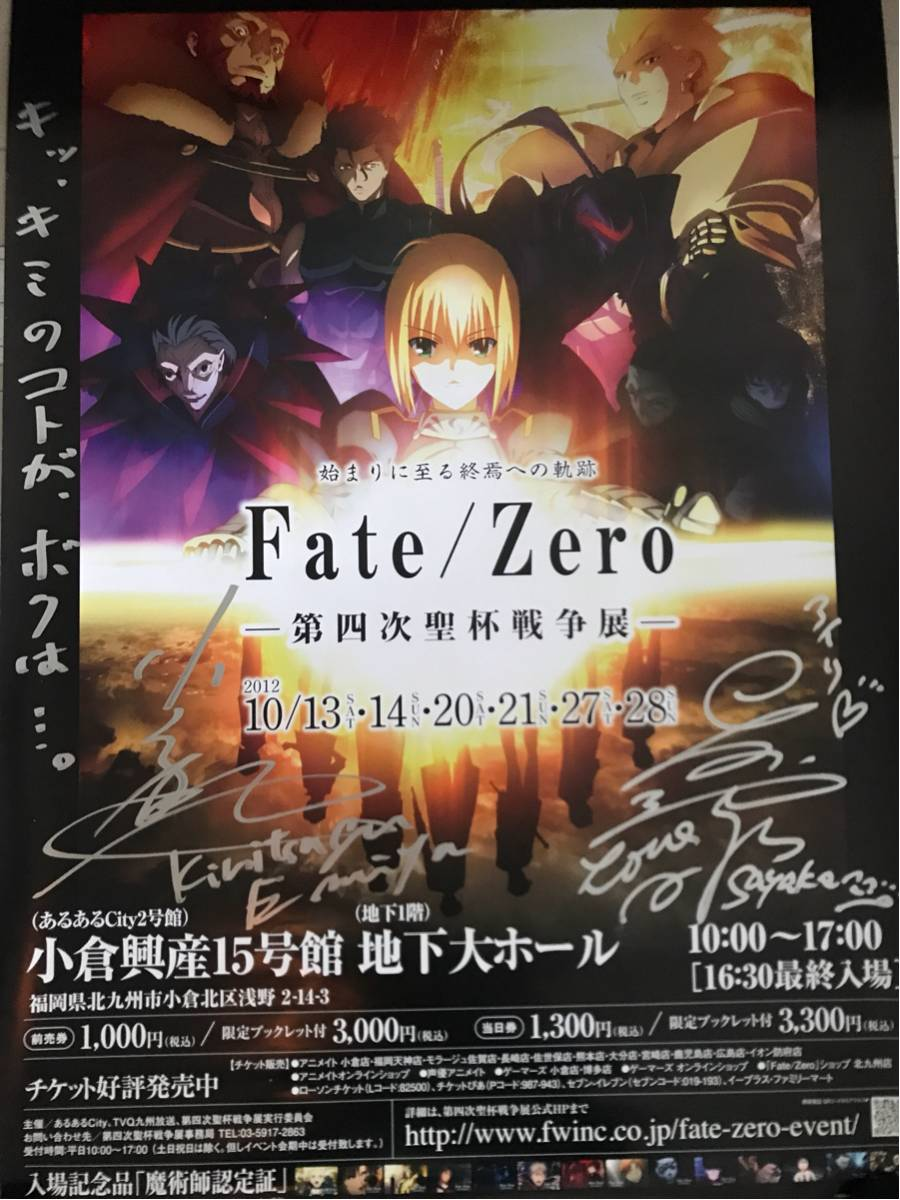 Fate/ZERO【非売品】会場限定 直筆抽選サイン入りポスター 小山力也&大原さやか