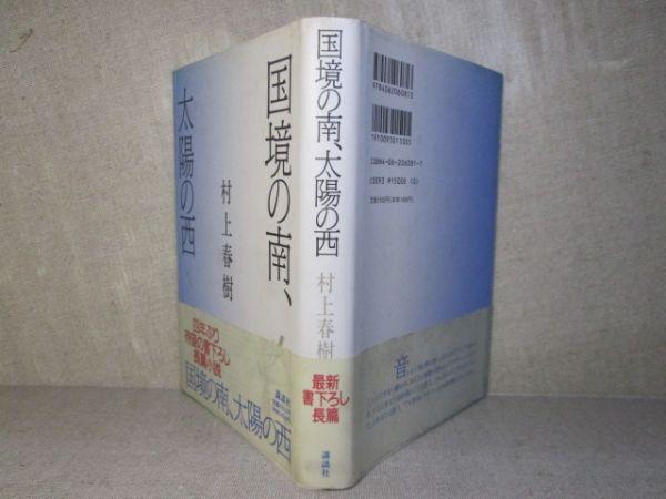☆『国境の南、太陽の西』村上春樹;講談社;1992年;初版;帯付