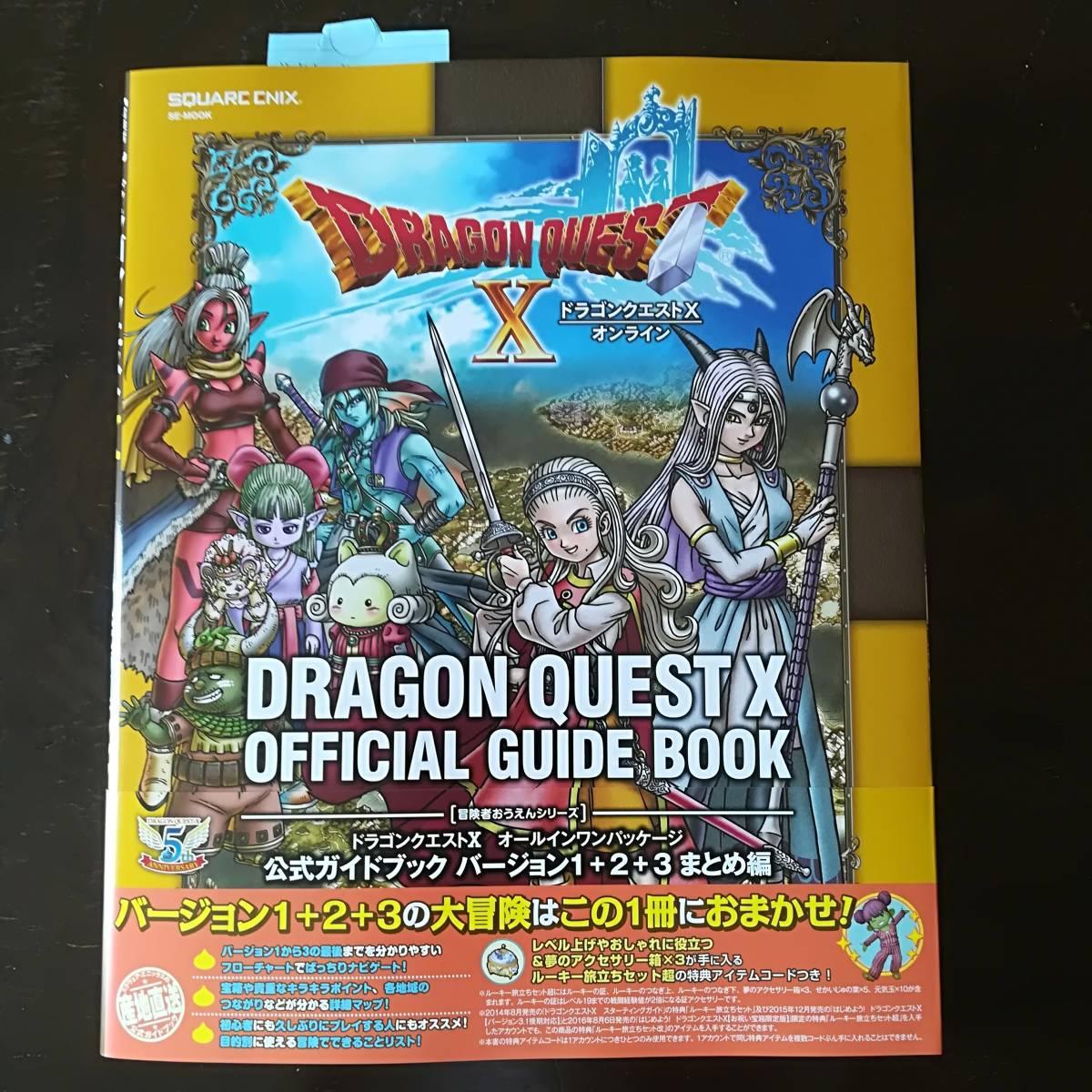 ドラゴンクエスト10 オールインワンパッケージ 公式ガイドブック バージョン1+2+3 まとめ編 送料164円