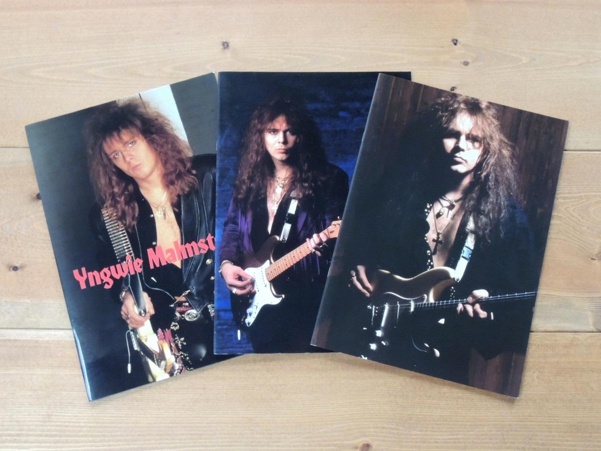 イングヴェイマルムスティーン 来日公演 パンフレット 1990 1992 1994年 計3冊
