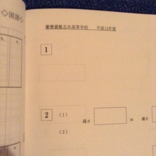 志木 慶應