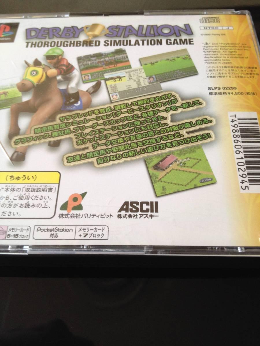 ●PS ダービースタリオン99 プレイステーション 競走馬育成シミュレーション 定価4800円 ダビスタ