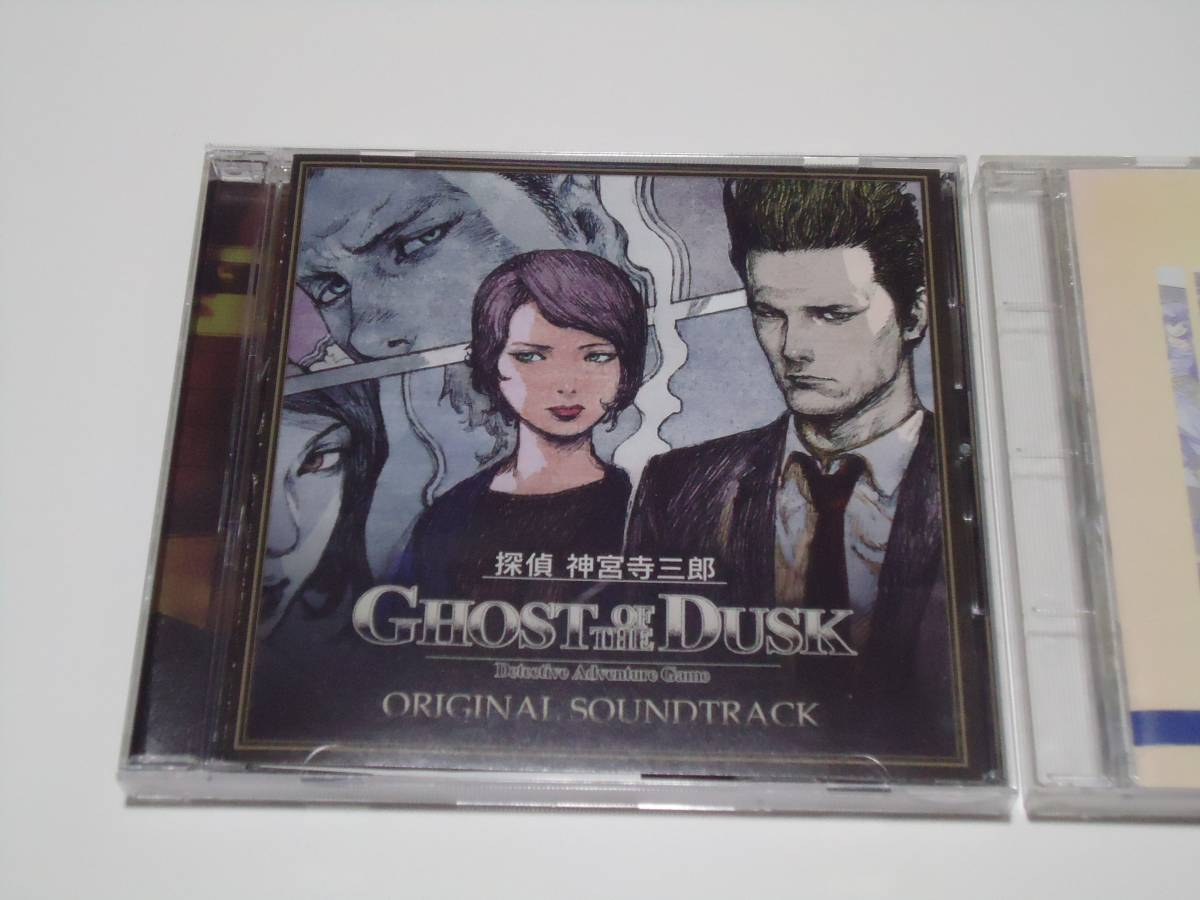 送料込 探偵 神宮寺三郎 GHOST OF THE DUSK オリジナルサウンドトラック TGS2017購入品 おまけ付