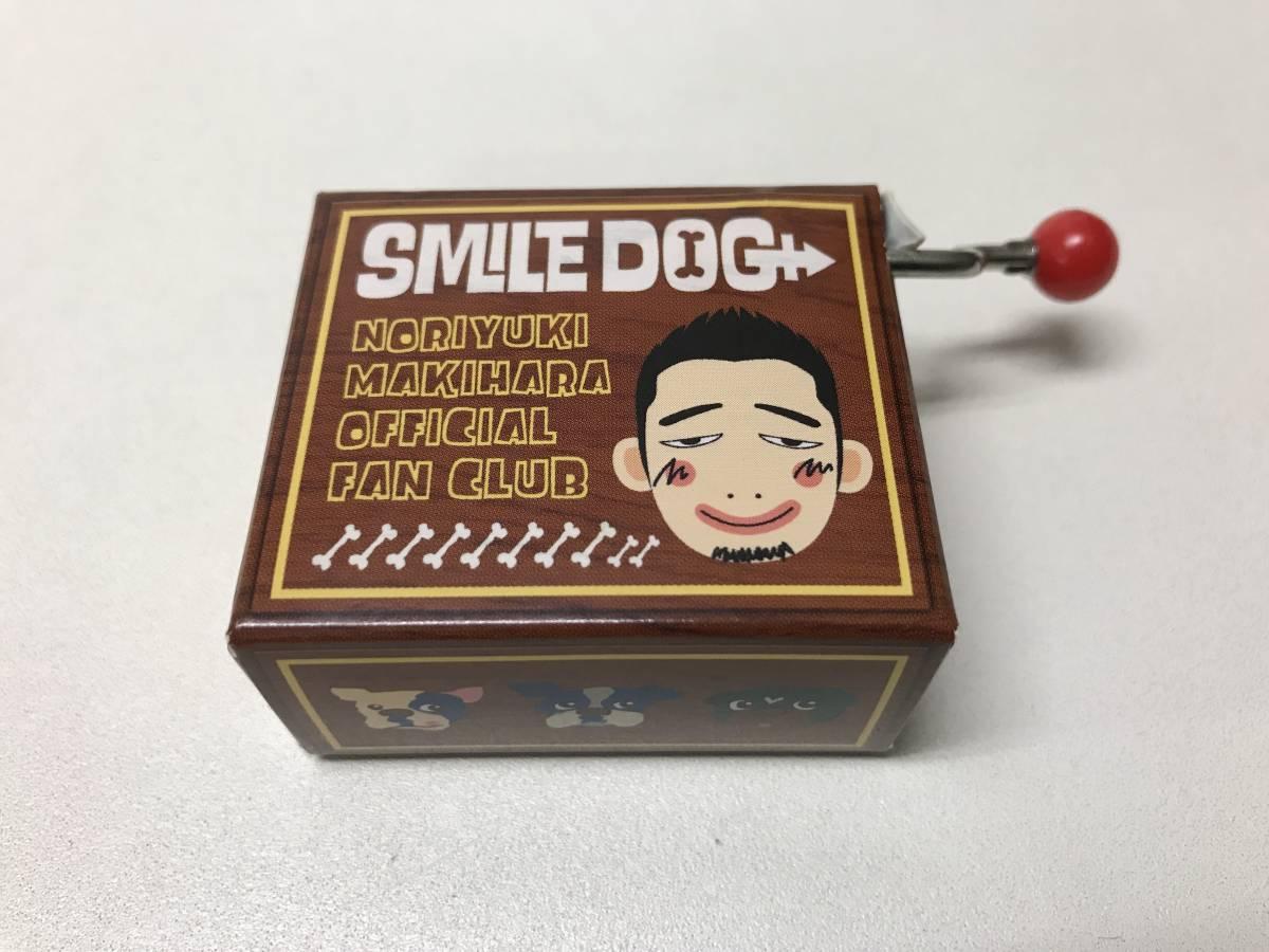 【送料無料】槇原敬之 手回しオルゴール オフィシャルファンクラブ Smile Dog 入会特典 非売品