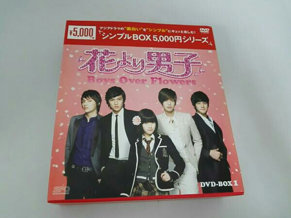 花より男子~Boys Over Flowers DVD-BOX1<シンプルBOX 5,000円シリーズ> グッズの画像