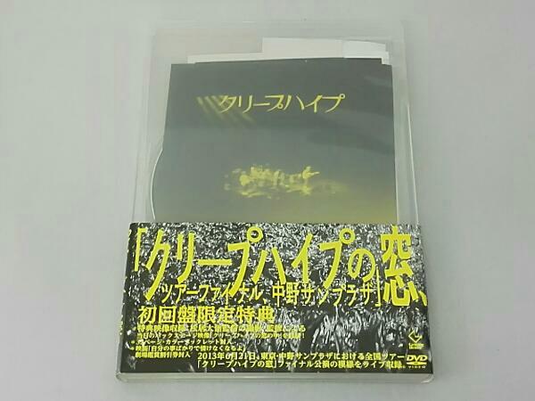 クリープハイプの窓、ツアーファイナル、中野サンプラザ(初回限定版) ライブグッズの画像