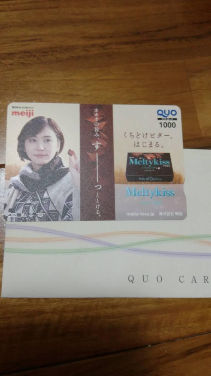 新垣結衣クオカード1000円 希少 グッズの画像