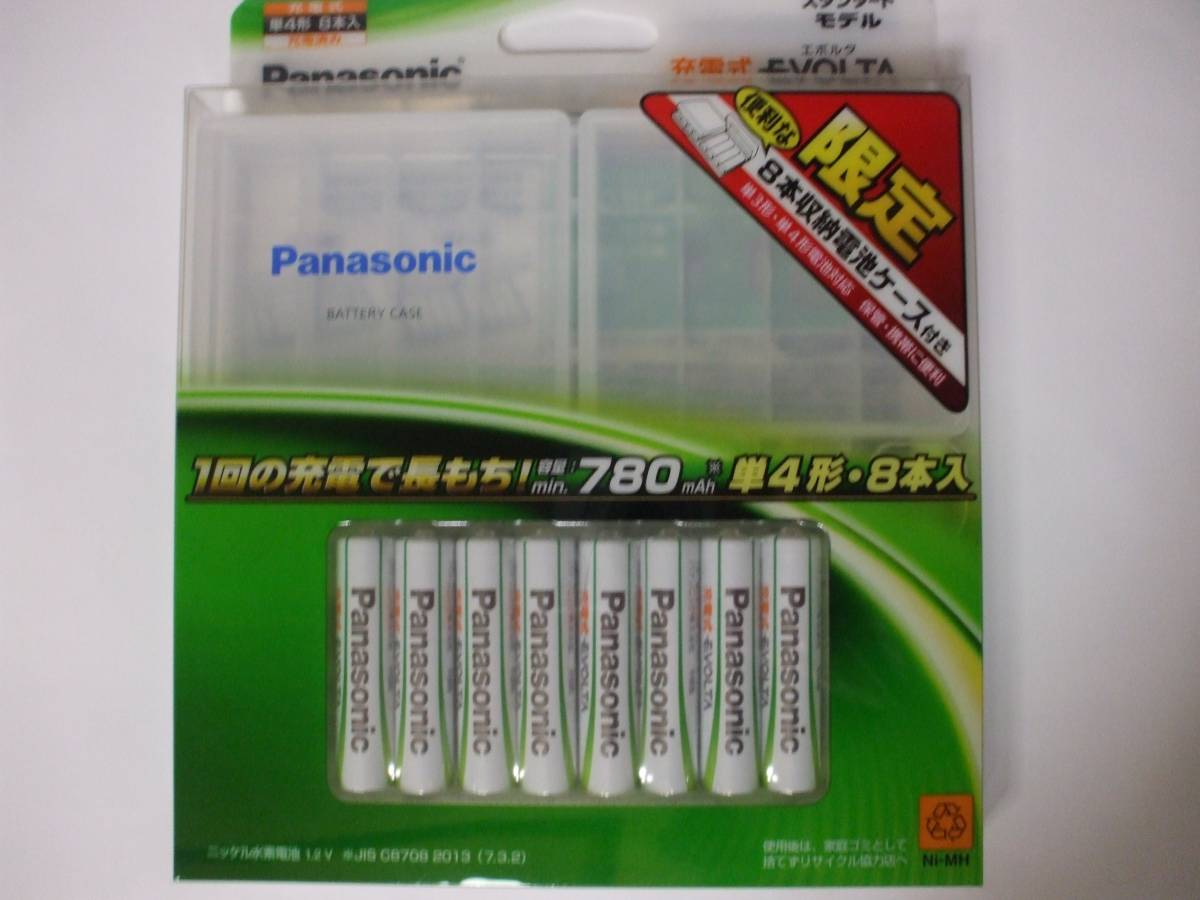 限定電池ケース付 ♪ 8本パック ♪ Panasonic 充電式 エボルタ  単4形 8本パック(スタンダードモデル) BK-4MLE/8HC  ♪ _画像1