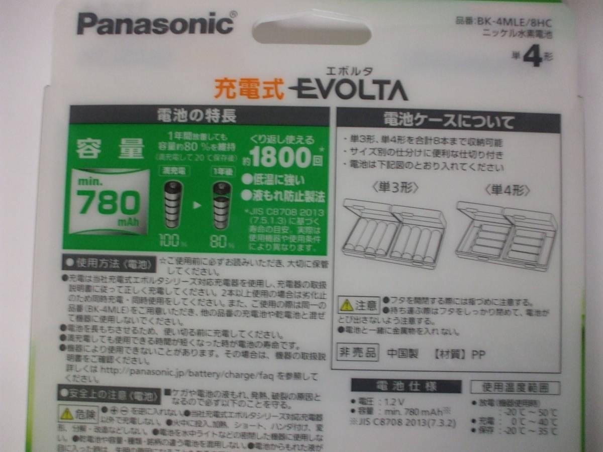 限定電池ケース付 ♪ 8本パック ♪ Panasonic 充電式 エボルタ  単4形 8本パック(スタンダードモデル) BK-4MLE/8HC  ♪ _画像3