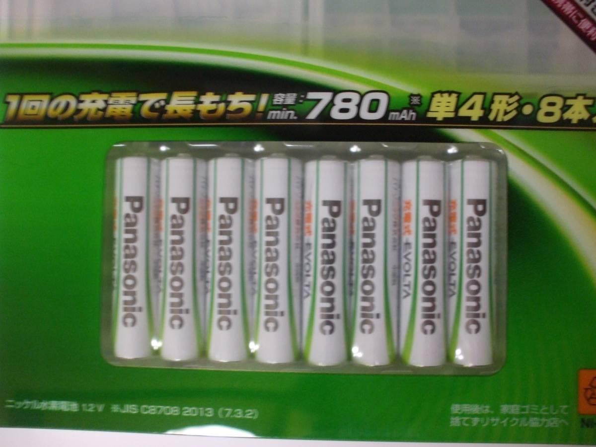 限定電池ケース付 ♪ 8本パック ♪ Panasonic 充電式 エボルタ  単4形 8本パック(スタンダードモデル) BK-4MLE/8HC  ♪ _画像2