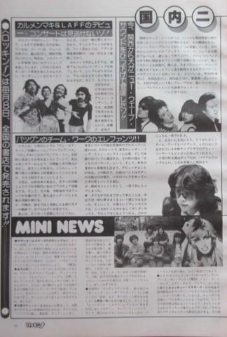 INU 町田町蔵 カルメン・マキ & LAFF、小柴大造とエレファンツ ニュース 1980 切り抜き 1ページ E06JF