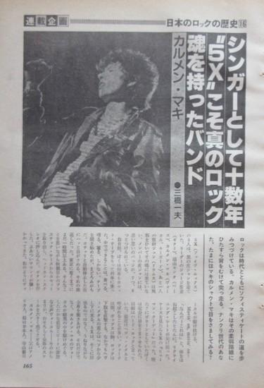 カルメン・マキ 日本のロックの歴史 平沢進 P-MODEL BOOWY 氷室京介 布袋寅泰 1982 切り抜き 6ページ E25MS