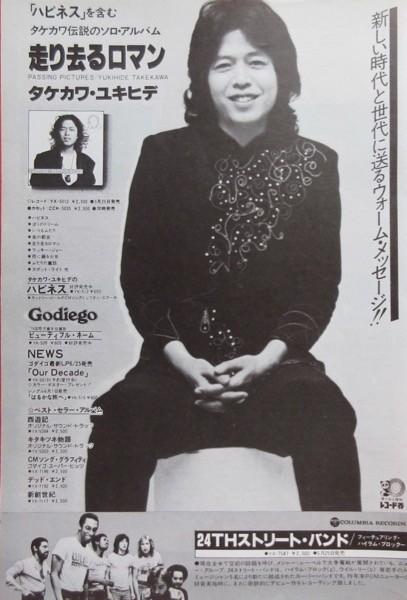 タケカワユキヒデ 走り去るロマン 再発 アルバム広告 1979 切り抜き 1ページ S96JP