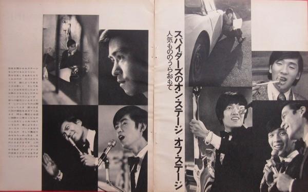 スパイダース オン・ステージ / オフ・ステージ かまやつひろし 堺正章 井上順 1968 切り抜き 3ページ A84AYM