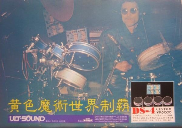 高橋幸宏 ULT-SOUND DS-4 シンセドラム広告 黄色魔術世界制覇 YMO 1980 切り抜き 1ページ E030M5P