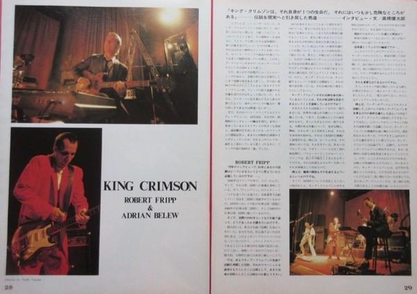 キング・クリムゾン ロバート・フリップ エイドリアン・ブリュー KING CRIMSON ROBERT FRIPP Adrian Belew 1982 切り抜き 5ページ E20FP