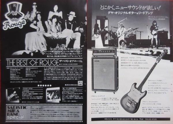 ルージュ アルバム グヤトーン ギター アンプ 広告 1975 切り抜き 2ページ S50OML