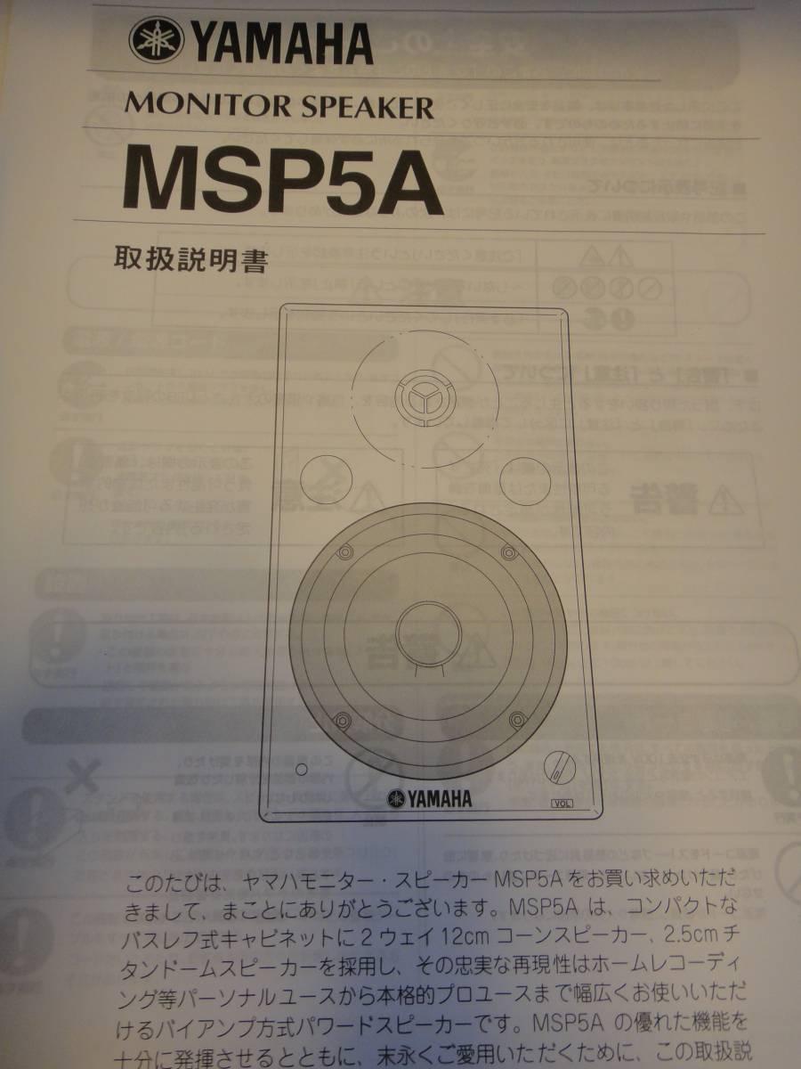 YAMAHA ヤマハ モニタースピーカー MSP5A_画像1