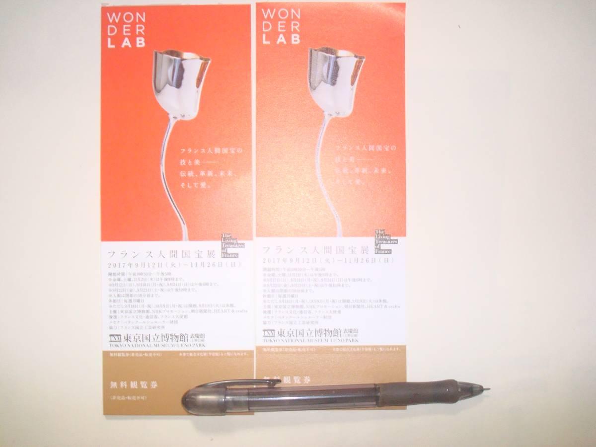 フランス人間国宝展 無料観覧券2枚ペア 送料無料 東京国立博物館・表慶館