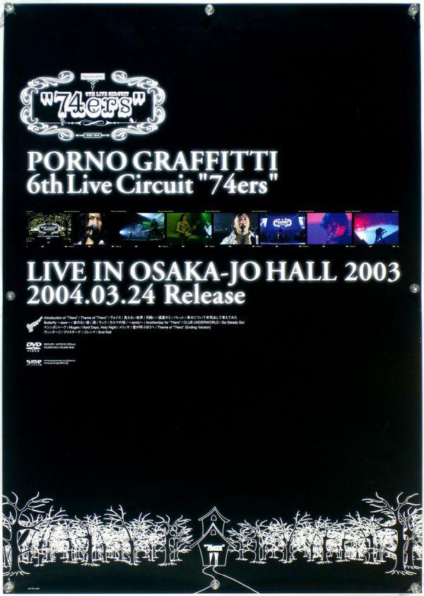 ポルノグラフィティ PORNO GRAFFITTI B2ポスター (2I04011)