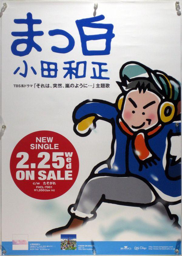 小田和正 KAZUMASA ODA K.ODA B2ポスター (2I10011)