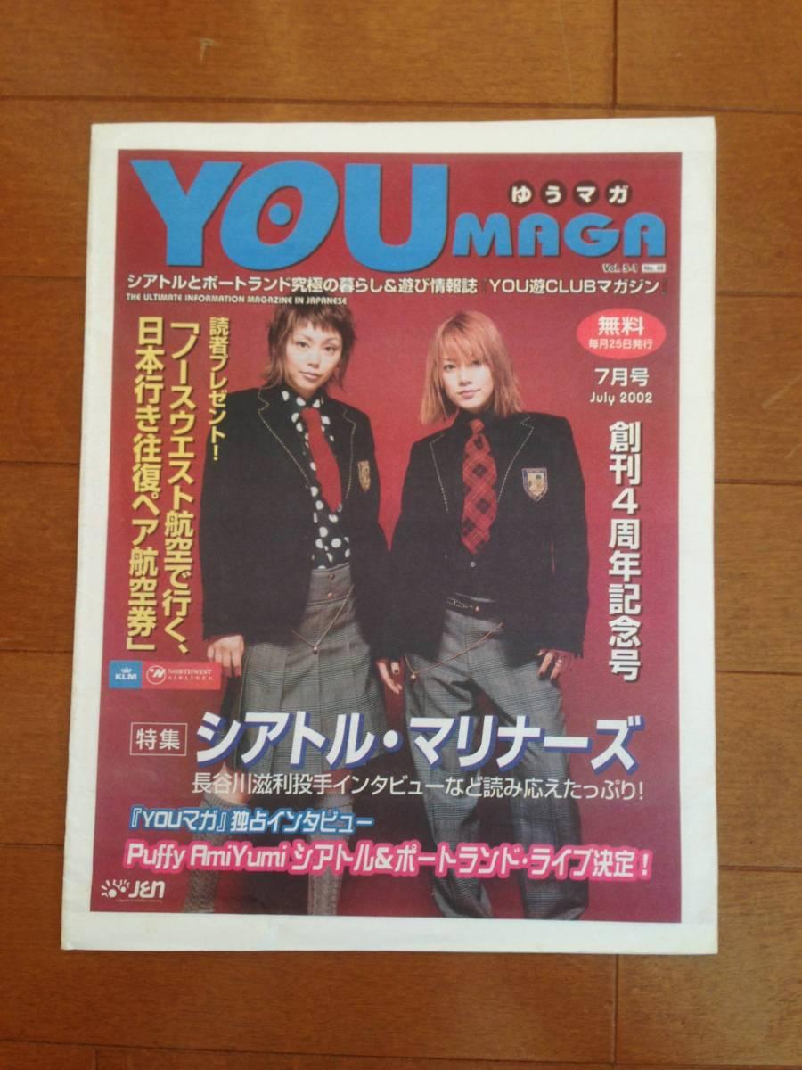 【即決】Puffyがカバーされているシアトルの日本語地元紙 激レア品 YOU Maga 2002年