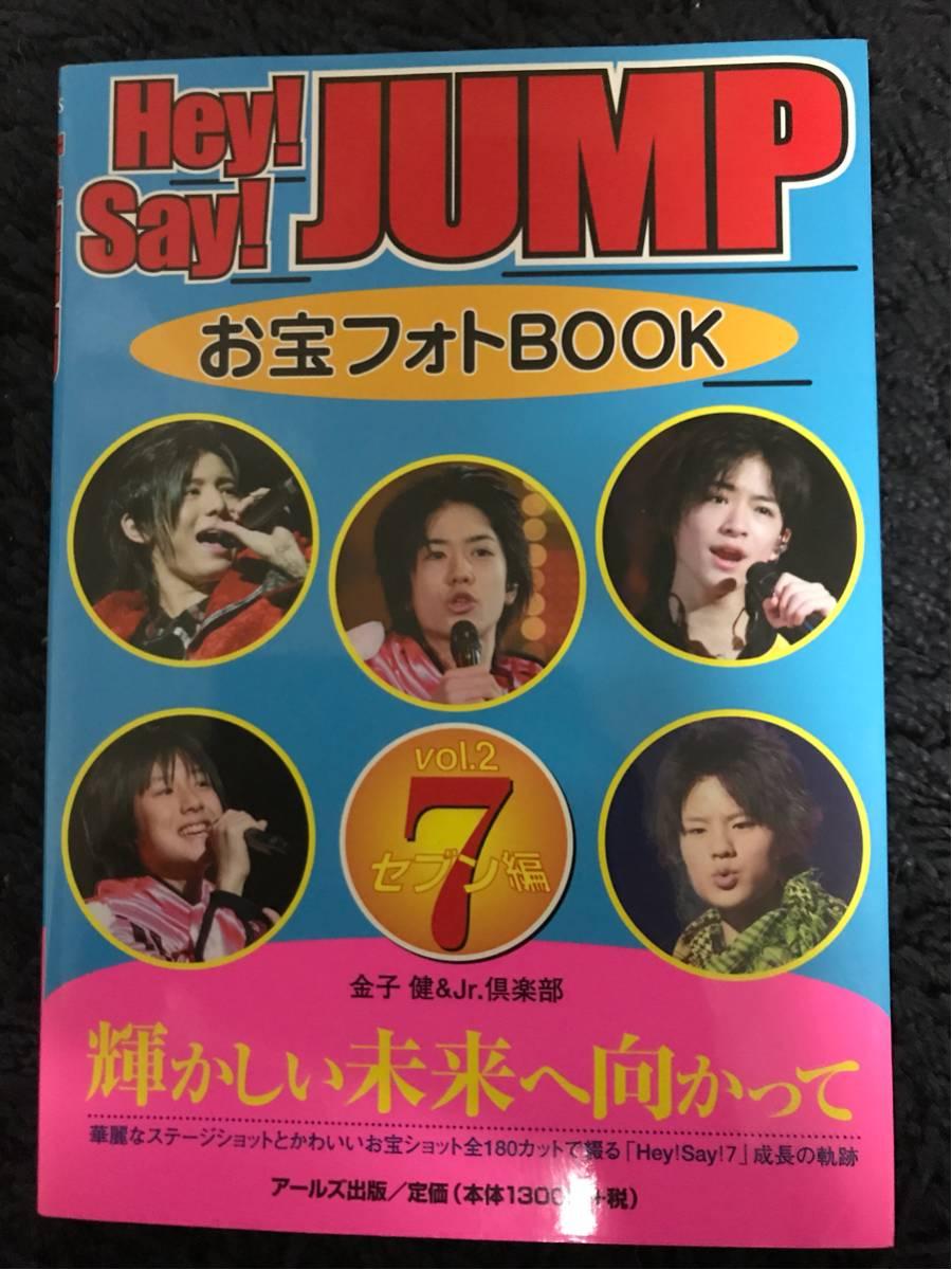 平成ジャンプ お宝フォトブック セブン編