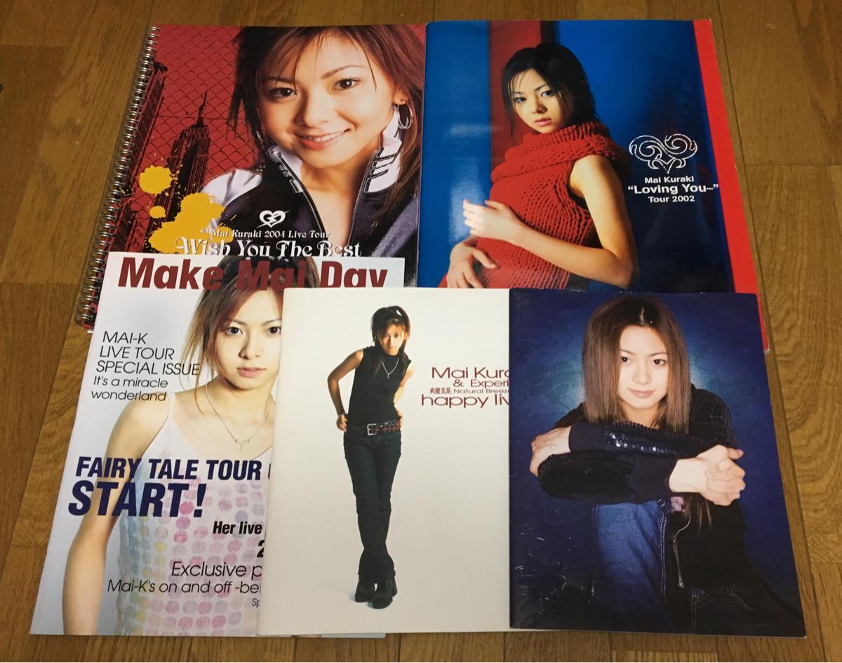 倉木麻衣 ツアパンフレット 2002~2005 5冊セット