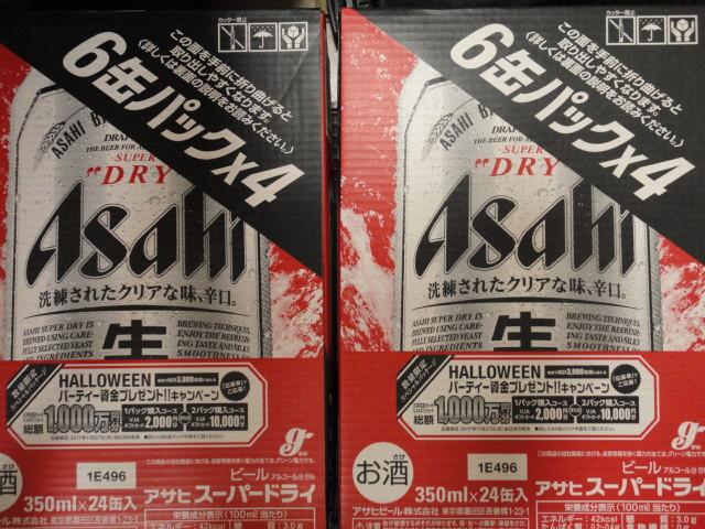 訳あり★送料無料★アサヒ スーパードライ 350ml×24本入×2ケース 48本