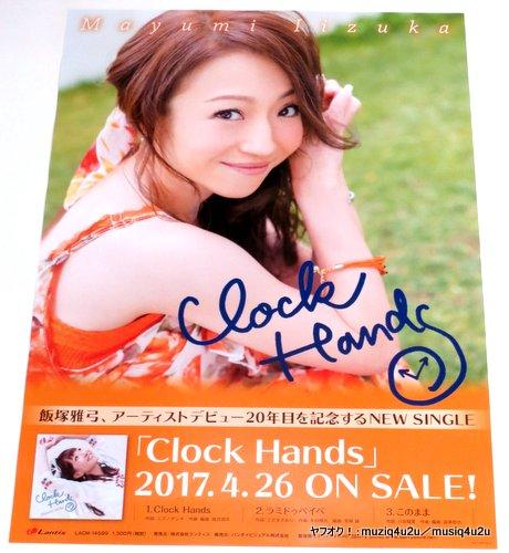 ポスター★飯塚雅弓/Clock Hands 店頭販促用 B2 未使用 非売品★グッズ