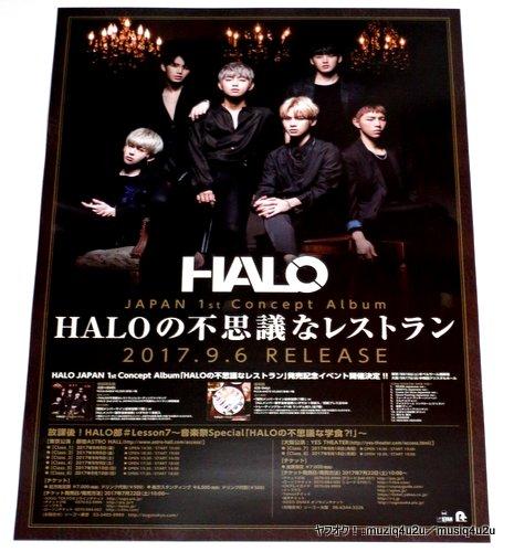 ポスター★HALO/HALOの不思議なレストラン 店頭販促用 B2 未使用 非売品★グッズ