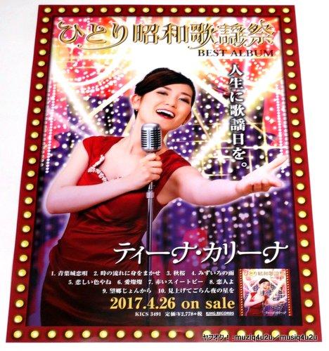 ポスター★ティーナ・カリーナ/ひとり昭和歌謡祭 店頭販促用 B2 未使用 非売品★グッズ