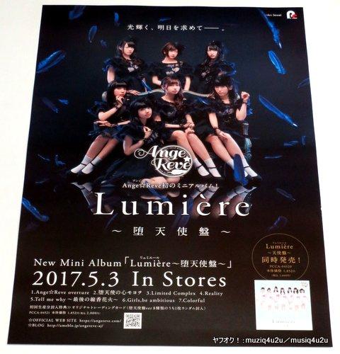 ポスター★Ange☆Reve/Lumire 堕天使盤 店頭販促用 B2 未使用 非売品★グッズ